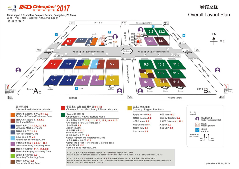 Chinaplas2017.jpg